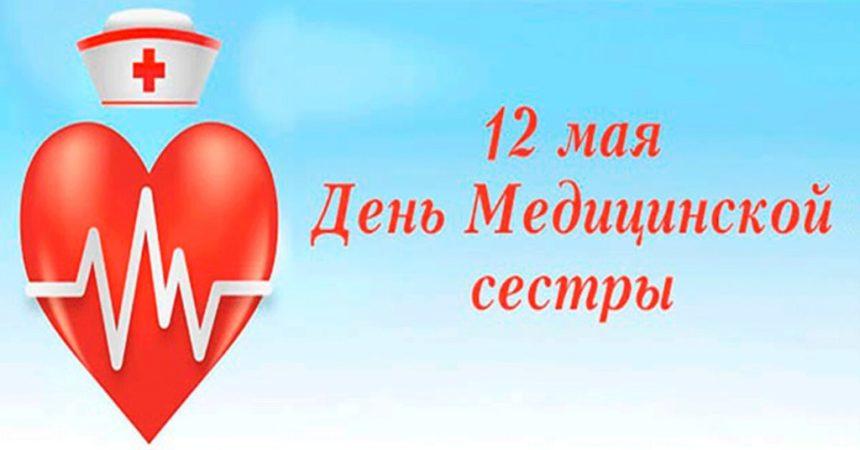 Поздравляем с Международным днем медицинской сестры!