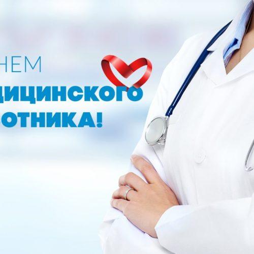 Уважаемые работники и ветераны здравоохранения Свердловской области!