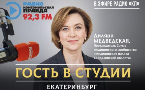 Медицинская палата Свердловской области защита и помощь врачам